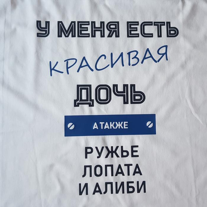 Купить именную футболку Принтовский.ру