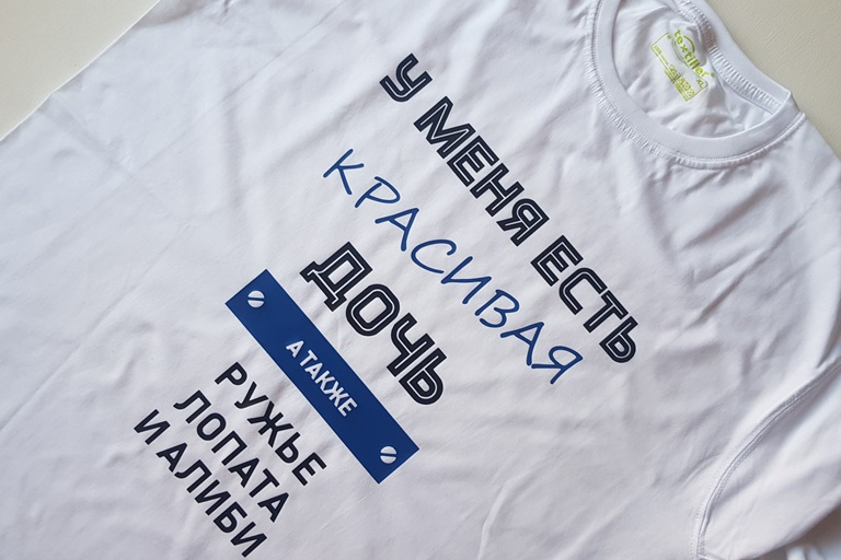 Печать на футболках в Москве недорого