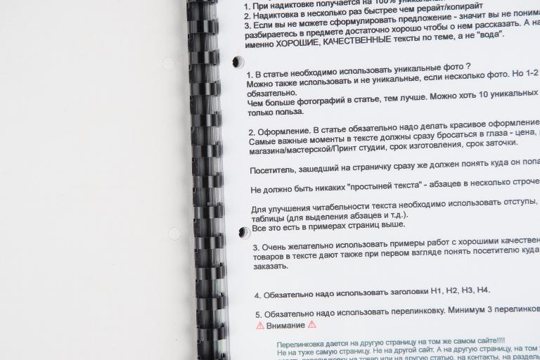 Брошюровка и переплет в Москве