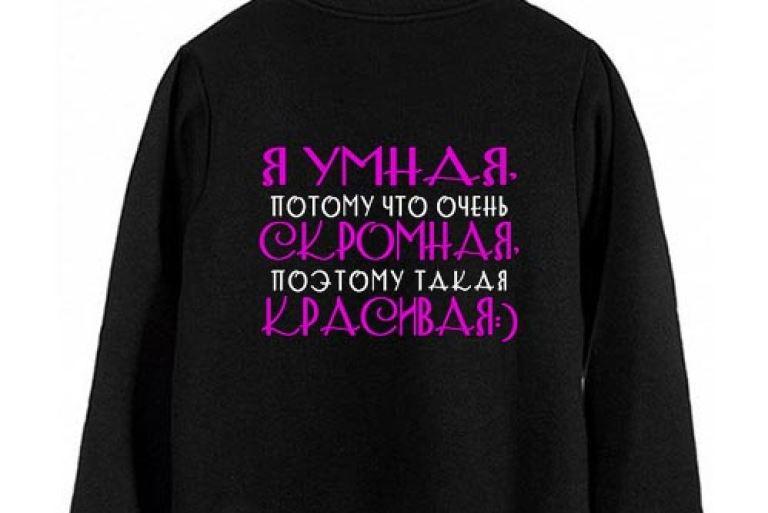 Черный свитшот с надписью в Москве быстро и недорого
